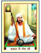 Bhagat Jaidev Ji - SSW039
