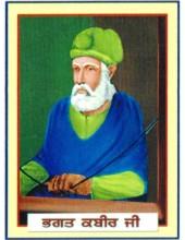 Bhagat Kabir Ji - SSW043