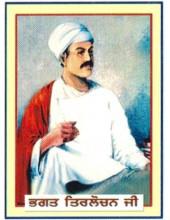 Bhagat Trilochan Ji - SSW038