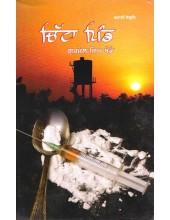 Chitta Pind - Book By Gurmel Singh Baude