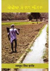 Gopia Sambhal Ghukra - Book By Jagroop Singh Jhunir