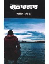 Gunahgaar - Book By Ajaib Singh Sandhu