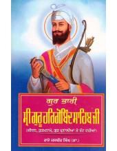 Gur Bhaari Sri Guru Hargobind Sahib Ji - Book By Rai Jasbir Singh (Dr.)