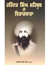 Harinder Singh Mehboob Di Vichardhara - Book By Amrik Singh Dhaul