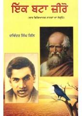 Ik Bata Zero - Book By Davinder Singh Gill
