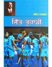 Jit Tuhadi - Book By Swett Marden