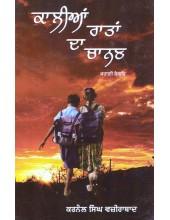 Kalian Ratan Da Chanan - Book By Karnail Singh Wazirabad
