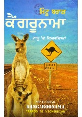 Kangaroonama (Punjabi) - Book By Mintu Brar