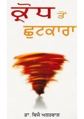 Kiroadh Toan Chhutkara - Book By Dr. Vijay Agarwal