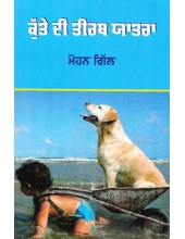 Kutte Di Teerth Yatra - Book By Mohan Gill