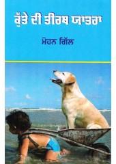 Kutte Di Teerth Yatra - Book By Mohan Gill
