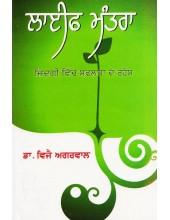 Life Mantra (Punjabi) - Book By Dr. Vijay Agrawal