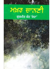Makhar Chanani - Book By Gurmeet Kaur Sandha