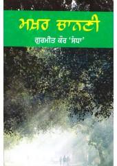 Makhar Chanani - Book By Gurmeet Kaur Sandha