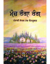 Munch Ranga Rang - Book By Punjabi Lekhak Munch Vancover