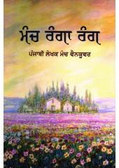 Munch Ranga Rang - Book By Punjabi Lekhak Munch Vancover