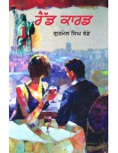 Red Cross (Punjabi) - Book By Gurmel Singh Baude
