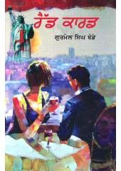 Red Cross (Punjabi) - Book By Gurmel Singh Baude