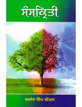 Sanskriti - Book By Baldev Singh Dhindsa
