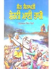Sant Sainapati Sherni Mai Bhago - Book By Gurbaksh Singh Saini