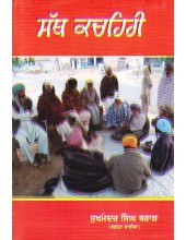 Sath Kachahree - Book By Sukhmander Singh Brar