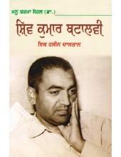 Shiv Kumar Batalvi - Ik Haseen Dastaan - Book By Manu Sharma Sohal (Dr.)