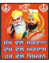 Sikh Gurus - SG019