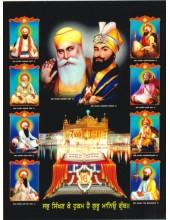 Sikh Gurus - SG1280
