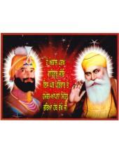 Sikh Gurus - SG1306