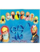 Sikh Gurus - SG208