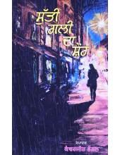 Sutti Gali Da Shor - Book By Kanwerjeet Bhathal