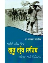 Ajoke Parsang Vich Guru Granth Sahib - Prampara Ate Itihas - Book By Dr. Gursharanjit Singh
