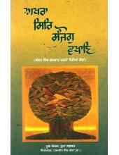 Akhra Siri Sanjog Vakhan - Book By Huma Safdar