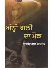 Annhi Gali Da Morh - Book By Gurdial Dalal