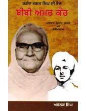 Shaheed Bhagat Singh Di Bhain Bibi Amar Kaur - Book By Amolak Singh