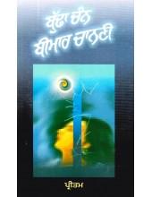 Buddha Chan Bimar Chanani - Book By Pritam