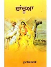 Chaanchua - Book By Roop Singh Rajpuri