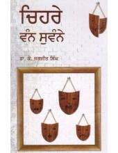 Chehrey - Van Suvaney - Book By Dr. K. Jagjit Singh