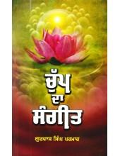 Chupp Da Sangeet - Book By Gurdas Singh Parmar