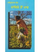 Daiere Ton Paar - Book By Amrit Pal Kaur
