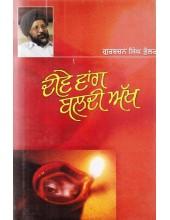 Deevey Wang Baldi Akh (Hardbound) - Book By Gurbachan Singh Bhullar