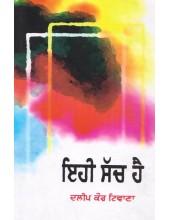 Ehi Sach Hai - Book By Dalip Kaur Tiwana