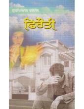 Ferotie - Book By Gurdial Dalal