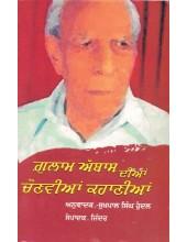Ghulam Abbas Dian Chonviyan Kahaniyan - Book By Jinder