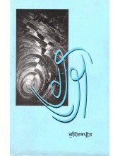 Goonj - Book By Bhupinderpreet