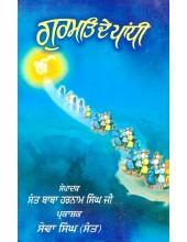 Gurmat De Pandhi By Sant Baba Harnam Singh Ji