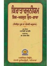 Kiratarjuniyam - Book By Mahakavi Bharav