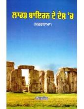 Lord Bayron De Desh Ch - Book By Ambish