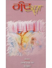 Manch Katha - Book By Punjabi Lekhak Manch Vancouver
