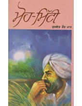 Moh-Mitti - Book By Sukhwant Kaur Maan